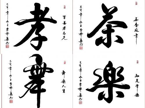 李贊集榮獲「品牌中國書畫藝術創新獎」