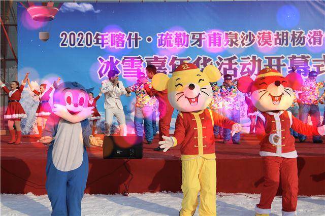 """2020年新疆喀什・疏勒牙甫泉景区""""冰雪嘉年华""""活动开幕"""